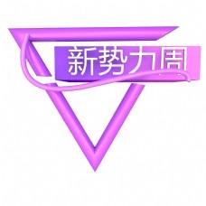 紫色淘宝新势力周展示