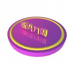 电商新势力周紫色渐变展台