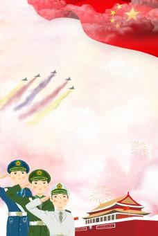 八一建军节91周年宣传海报