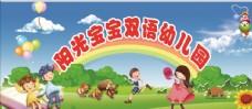 幼儿园卡通 招牌