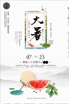 中国风大暑二十四节气海报