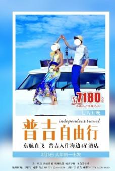普吉旅游海报