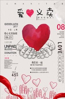 爱心义卖慈善公益手绘宣传单海报
