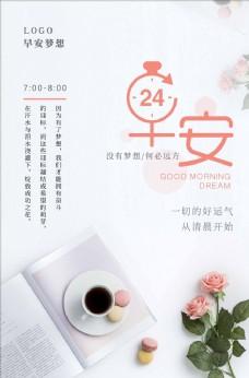 小清新簡約母親節促銷海報
