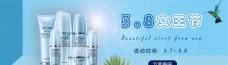 女王节海报banner