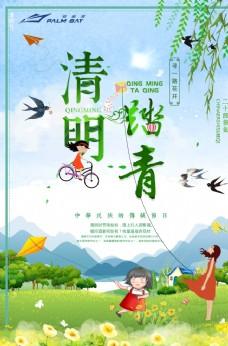 清明节  海报  春天 彩页