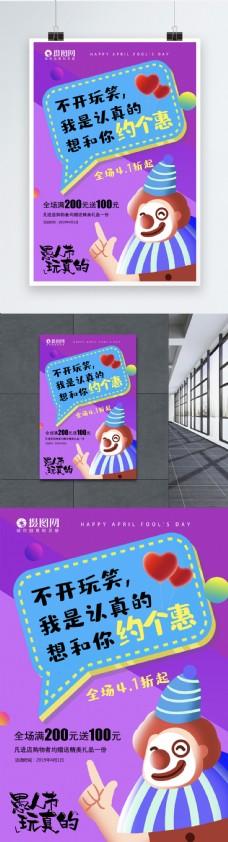 愚人节系列促销海报三