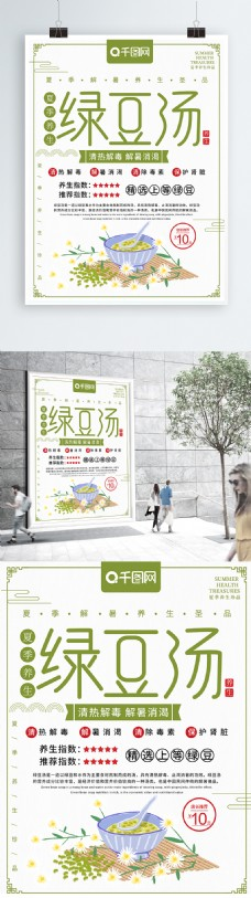 清新简约绿豆汤夏季养生美食促销海报