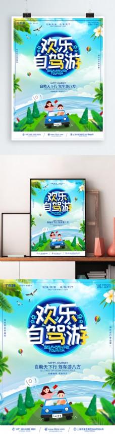 创意立体字自驾游宣传海报