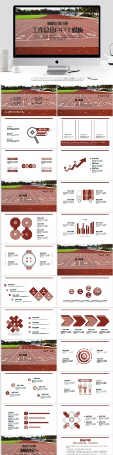 姚明的价值分析报告体育行业ppt