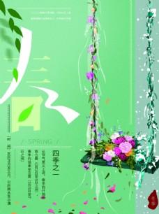四季 春图片海报