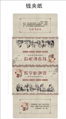 中国风钱夹纸