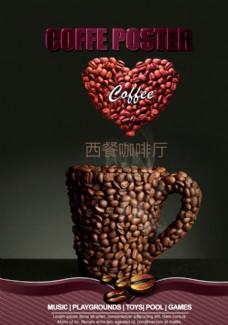 美味咖啡饮料海报