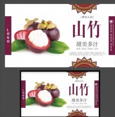 山竹海报水果展架水果店