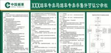 中国烟草专卖零售许可证公示栏