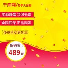 红黄色电商促销数码电器冰箱淘宝直通车主图