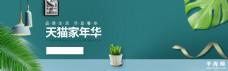 电商淘宝数码电器绿banner天猫家年华