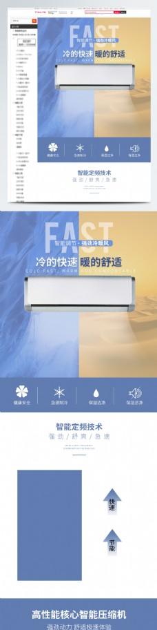 电商淘宝空调数码电器简约风详情页