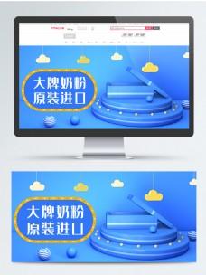 C4D淘宝天猫母婴用品奶粉banner