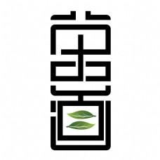 中国茶道海报标题艺术字素材
