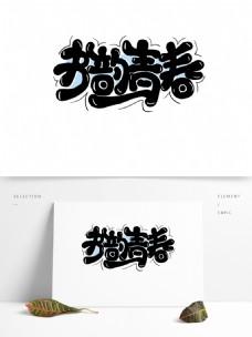 手绘卡通书韵青春字体设计