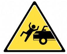 当心车辆安全标示