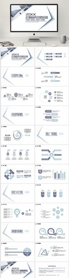 企业销售营销培训PPT