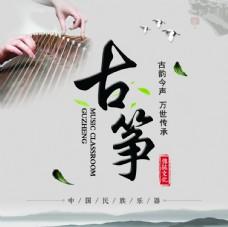 中华乐器古筝
