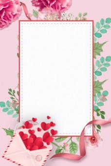 粉色花框爱心信封背景
