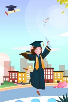 简约毕业季毕业旅行海报