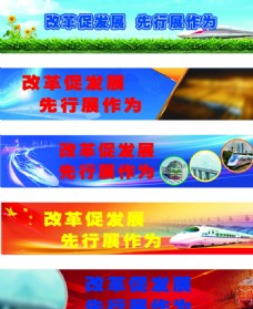铁路广告户外海报