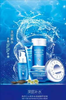 高端補水化妝品護膚品海報設計