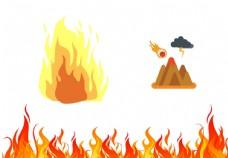 火焰 二维火焰 自然灾害