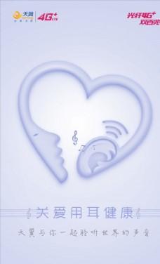 3.3世界爱耳日 中国电信海报
