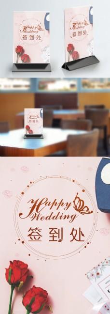 创意小清新婚礼签到桌卡台卡
