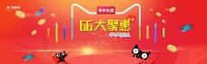 淘宝天猫66大促海报banner