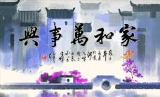 家和万事兴村庄手绘