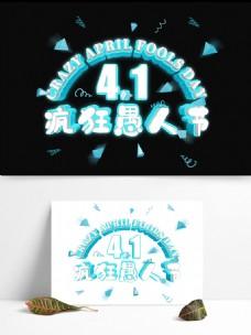 3D4月1日疯狂愚人节艺术字元素海报