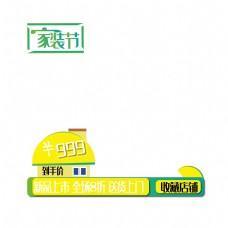 电商家装节黄绿色产品边框图PNG