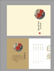 古风古典宣传画册封面雅致莲花
