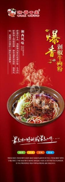 牛肉粉 餐饮美食海报