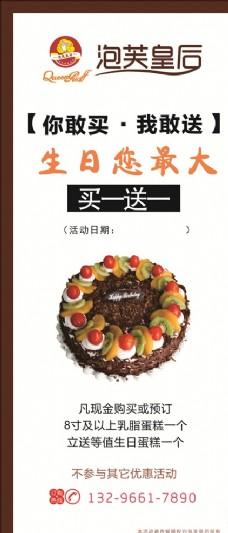 蛋糕店展架 海报