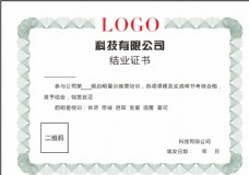 科技结业证书