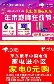 京东电器海报