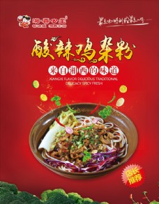 餐饮海报 美食文化
