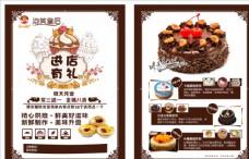 蛋糕店单页