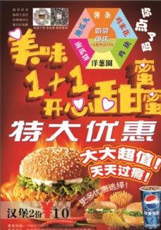 快餐店 宣传单 宣传促销海报