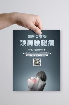 中医宣传单