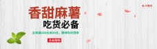 香甜麻薯banner