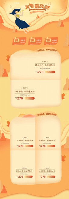 手绘卡通秋冬焕新季化妆品护肤品首页专题页